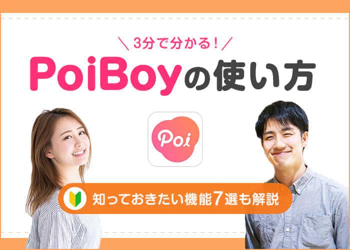 3分で分かる!ポイボーイ(PoiBoy)の使い方と知っておきたい機能7選