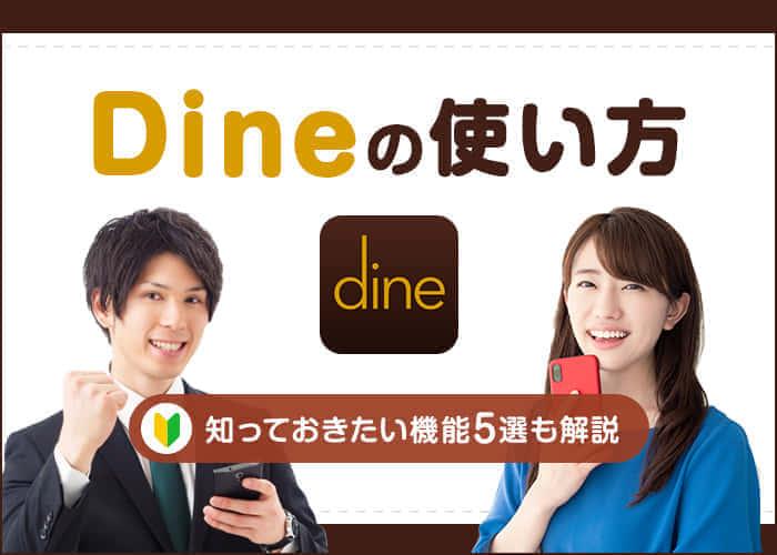 ダイン(Dine)の使い方と知っておきたい機能5選