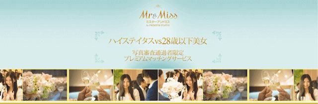 【審査落ち回避】Mr&Miss社長に取材!写真審査の意外な裏側を大公開