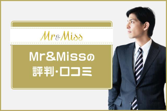 Mr&Missの審査に通った女性の口コミ評判。男性の職業や年収は?