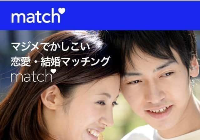 Match(マッチドットコム)はサクラ・業者がいる!?本当に出会える?使って分かった危険ユーザーの特徴と使い方