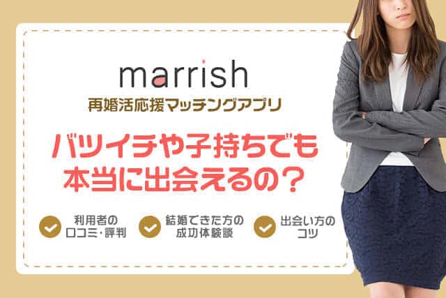 マリッシュ(marrish)の評判・口コミは信用できるの?使って出会えた成功体験談