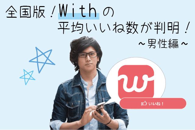 女性が語る♡with男性がいいね数を増やすコツ3選【アプリ】