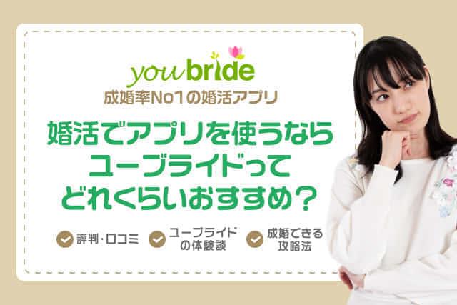 ユーブライド(youbride)の口コミや評判ってどうなの?本当に婚活できるの?実際に使って検証!