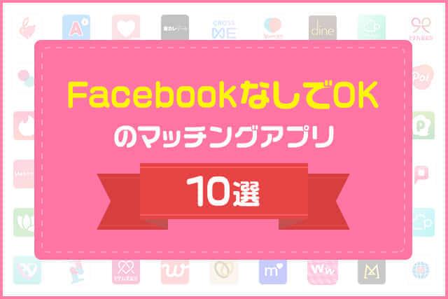 マッチングアプリはFacebookなしで使える!安全に使える恋活・婚活向けアプリ10選