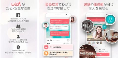 withアプリの退会方法と辞め方。再登録の期間に注意!