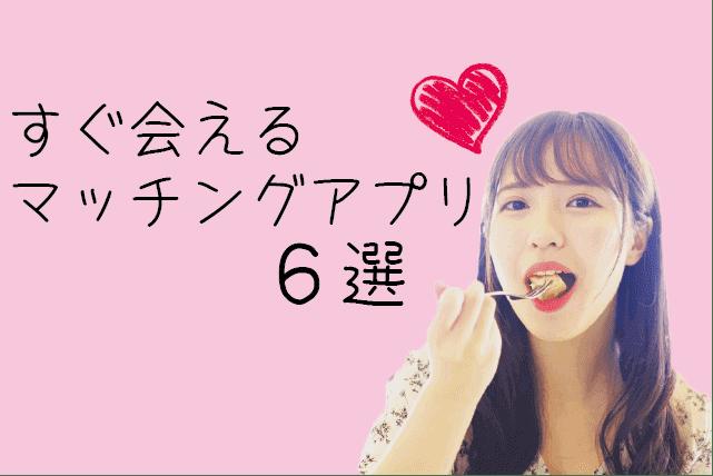 すぐ会えるマッチングアプリ6選【食事・飲み友達】