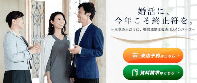 【完全マニュアル】IBJメンバーズってどう?プロが解説!