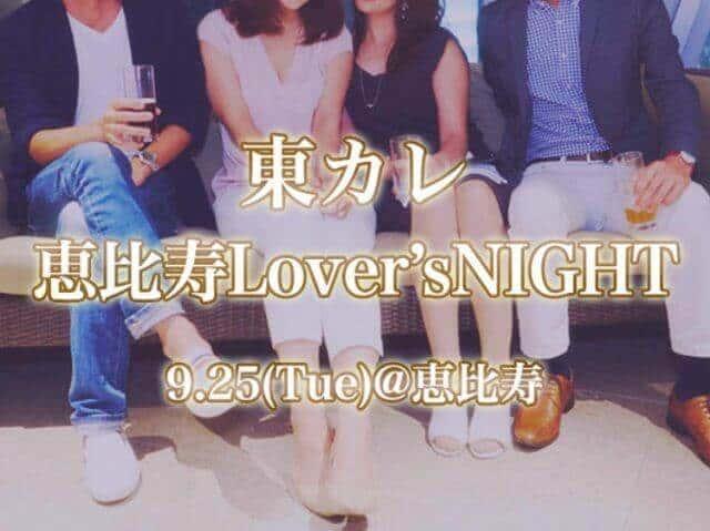 都内のハイスペック男女が集合♡『東カレ恵比寿Lover's NIGHT』