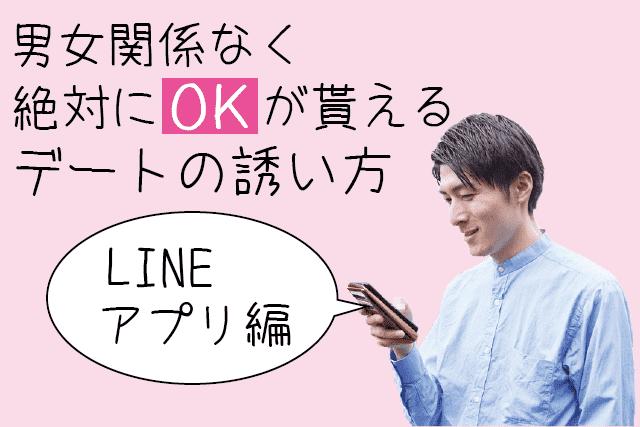 男女関係なく絶対にOKが貰えるデートの誘い方【LINE・アプリ編】