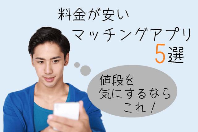 【コスパ最強のマッチングアプリ5選】安い料金で出会う方法!ひと目で分かる料金比較表も公開!