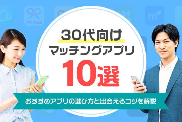 30代向けおすすめマッチングアプリ10選!遊びから婚活まで目的に合ったアプリを紹介!