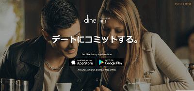1分で分かる!ダイン(Dine)の退会方法とアプリ再登録の注意点