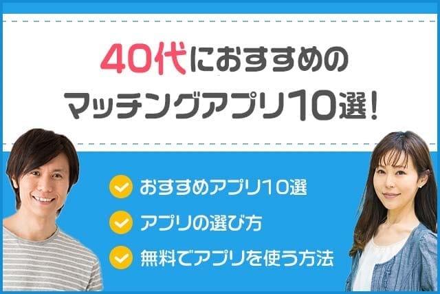 40代(アラフォー)におすすめのマッチングアプリ10選!婚活アプリで失敗しない選び方も解説