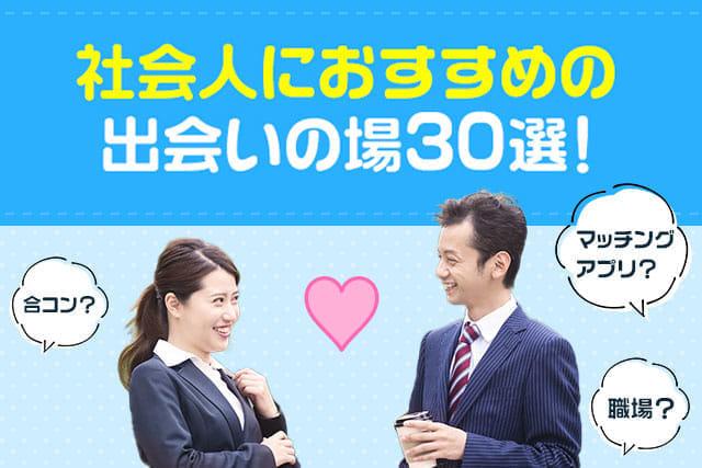 社会人の出会いの場ランキング30選【2,000人の出会いのきっかけを大調査】