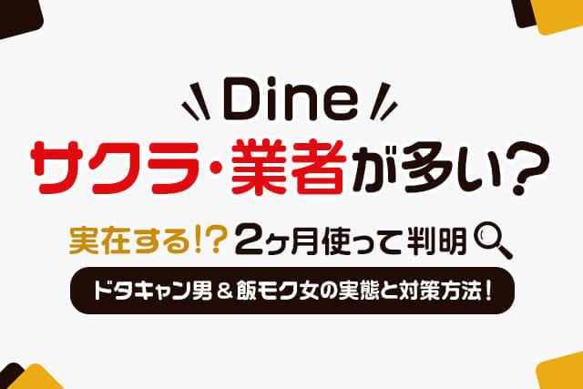 Dineはサクラ・業者が多い?2ヶ月使って判明したドタキャン男性や飯モク女性の実態と対策方法