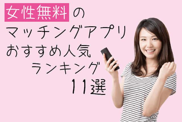 完全 無料 出 会 系 マッチング アプリ 人気