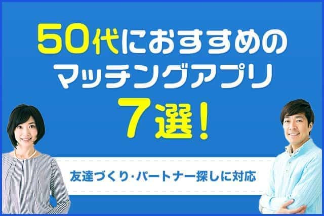 代 マッチング アプリ 50