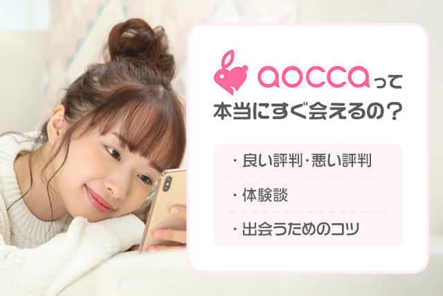 aocca(アオッカ)の評判・口コミってどうなの?恋活で会えるのか登録して使ってみた結果!