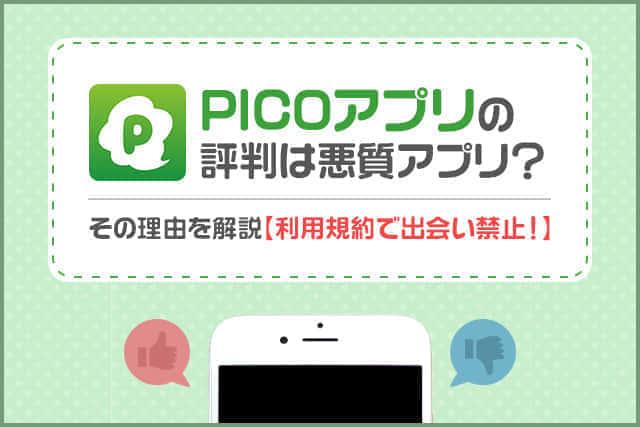 出会い系アプリPICOの評判・口コミを調査!【利用規約で出会い禁止!】