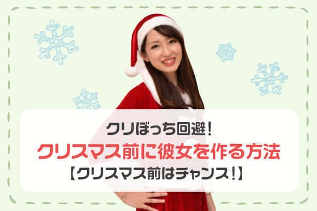 クリぼっち回避!クリスマス前に彼女を作る方法【クリスマス前はチャンス!】