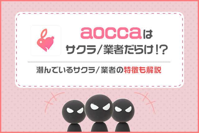 aocca(アオッカ)はサクラだらけ!?業者の見分け方と対策方法やLINE交換の危険性
