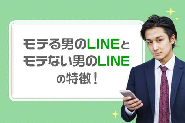 モテる男のLINEとモテない男のLINEの特徴!【モテる男のLINE設定も解説】