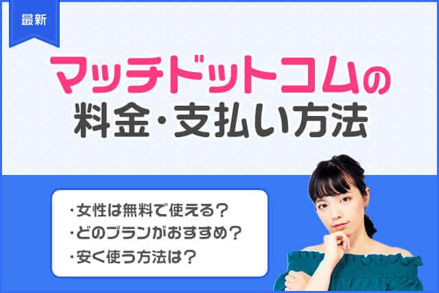 【最新】Match(マッチドットコム)の課金はおすすめ?料金プランと支払い方法を男性女性別に解説!