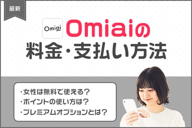 【最新】Omiaiの課金はおすすめ?料金プランと支払い方法を男性女性別に解説!