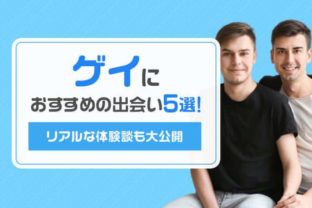 ゲイの出会い5選!おすすめ出会い系アプリ・ゲイバー・イベントも紹介【リアル体験談あり】