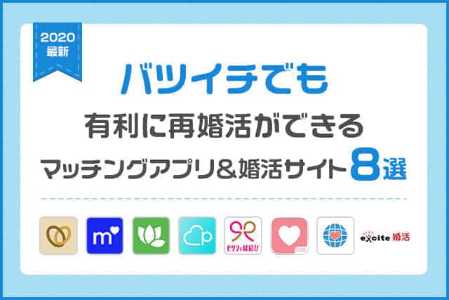 【バツイチにおすすめ!】再婚活マッチングアプリ8選|シンママ・シンパパが安全に出会う方法も解説!