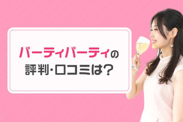 パーティーパーティー(PARTY☆PARTY)の評判・口コミは良い?悪い?潜入調査で真実を確かめてきた