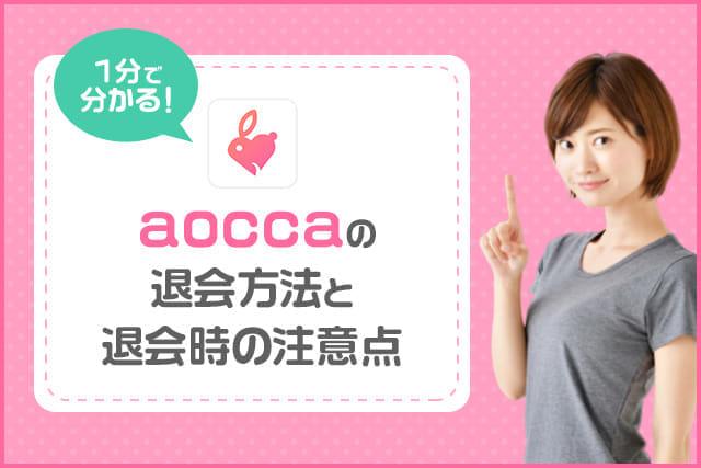 【2020年】1分で分かる!aoccaの退会方法と退会時の注意点