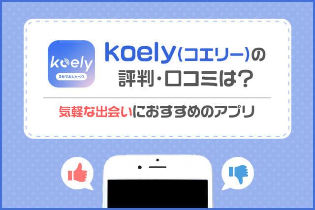 koely(コエリー)の評判・口コミは?通話から始まるマッチングに期待大のアプリ
