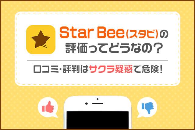 Star Bee(スタビ)アプリの評価ってどうなの?出会える?口コミ・評判はサクラ疑惑で危険!