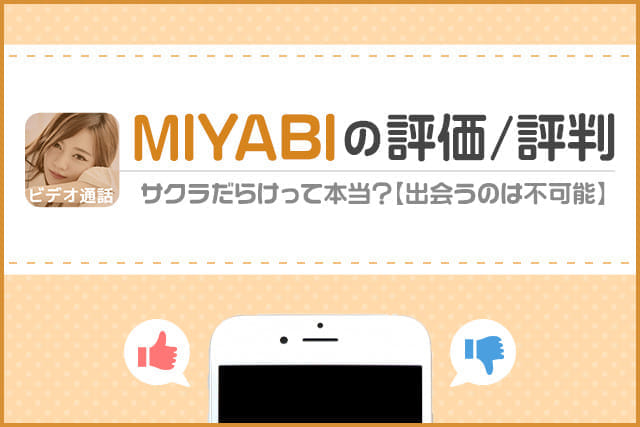 MIYABI(みやび)口コミの評価は?出会えないと評判のビデオ通話アプリ