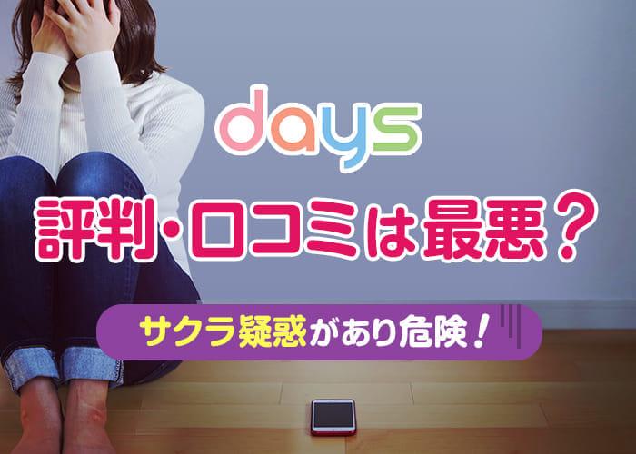 出会い系アプリdays(デイズ)の評判・口コミは最悪?出会える?サクラ疑惑があり危険!