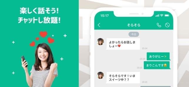 チャットアプリ「ロケチャ」の評判は?【出会いには不向きなアプリ!】