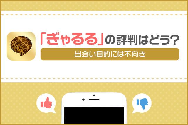 チャットアプリ「ぎゃるる」の評判はどう?【出会い目的には不向き】