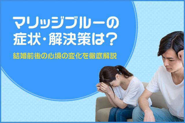 マリッジブルーの症状・解決策|やめたい?不安?結婚前後の心境の変化を徹底解説!