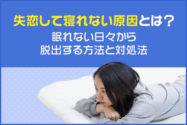失恋して寝れない原因とは?夜眠れない日々から脱出する方法|ショックから立ち直る対処法