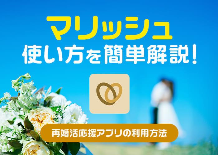 マリッシュ(marrish)の使い方を画像付きで簡単解説!再婚活応援アプリの利用方法