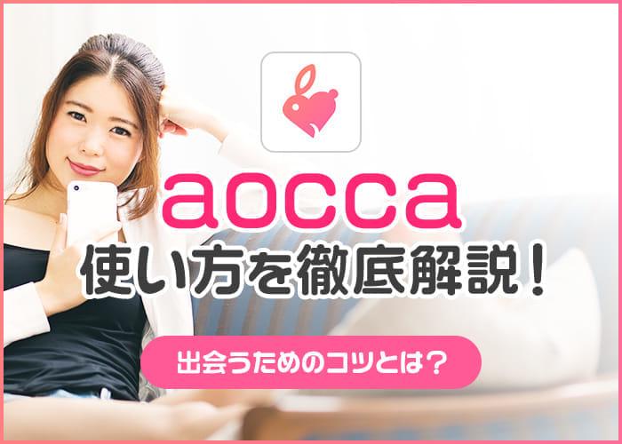 aocca(アオッカ)の使い方を基本機能から攻略法まで徹底解説!出会うためコツとは?