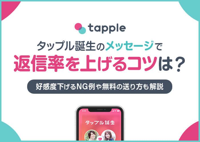 タップル誕生のメッセージで返信率を上げるコツは?好感度を下げるNG例や無料で送る方法も解説