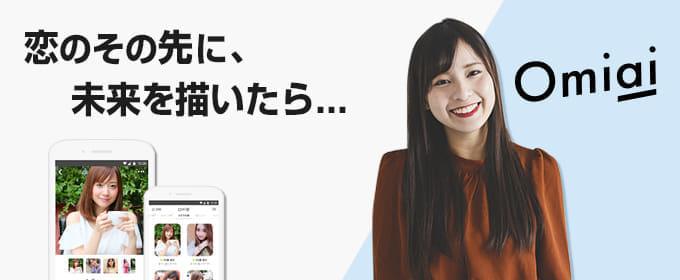 女性が語る♡Omiai男性がいいね数を増やすコツ3選【アプリ】