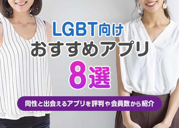 LGBT向けおすすめアプリ8選!同性と出会えるアプリを評判や会員数から紹介