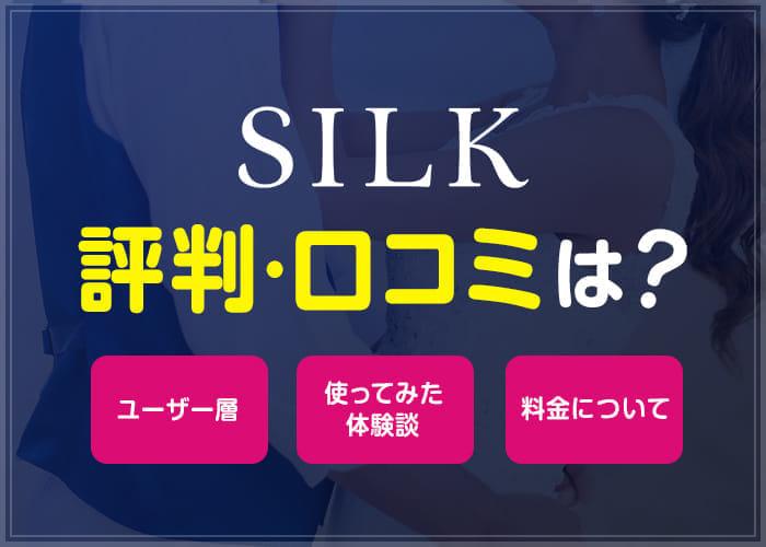 シルク(SILK)の評判・口コミは?年下男子・年上女性に会えるのか実際に使って検証!